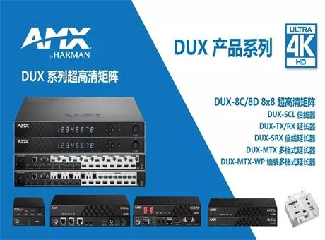 领跑4K 超高清视频时代,AMX哈曼全新DUX系列究竟有何高招?