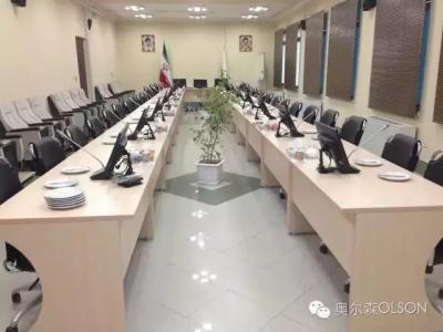 【奥尔森OLSON】伊朗霍斯梅尔能源集团会议室应用案例