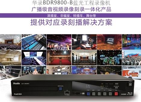 浅析华录BDR9800蓝光录像机广电应用方案
