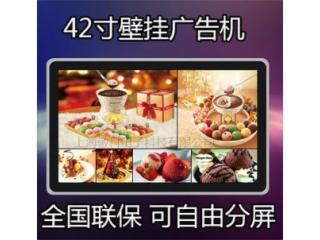 ZYST-IH42WN-中宇视通42寸液晶壁挂网络版广告机