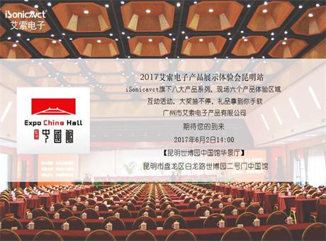 艾索电子2017全国巡展六月昆明、武汉站