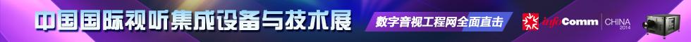 infocomm china 2016,