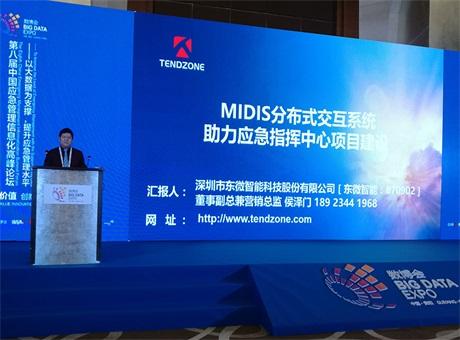 """数博会高峰论坛:东微MIDIS精准把握""""应急管理信息化""""时代脉搏"""