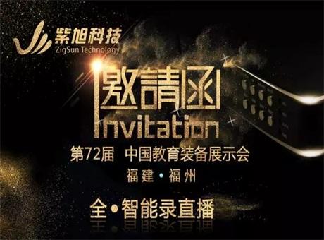紫旭录播 邀您相约第72届中国教育装备展示会