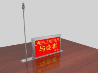 UTIM-R9-MIC-超薄升降一體發言型液晶電子銘牌