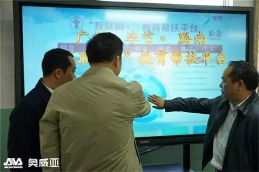 """又一""""互联网+""""精准教育帮扶活动落地!广州、毕节""""广黔情深""""话教育"""