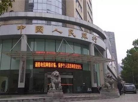 【ITAV工程案例】中国人民银行娄底市中心支行会议室