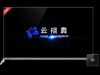 YSZ-云視真視頻會議系統
