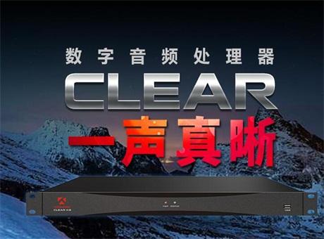 【一声真晰】东微数字音频处理器CLEAR革新发布