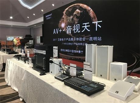 六月:艾索电子全国巡展昆明、武汉站