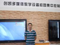 """创凯携六大""""智慧教育""""解决方案闪耀福州教育展"""