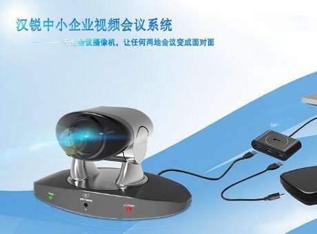 汉锐新年巨献:专业高清商务会议摄像机