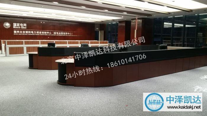 供应中泽凯达高端监控中心调度台