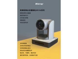 高清SDI视频会议摄像机-UV510A图片