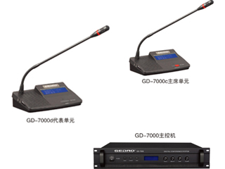 GD-7000-会议系统手拉手麦克风