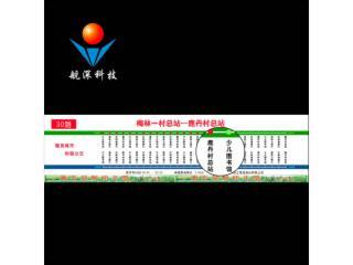 HS-LED-航深科技 公交车LED站节牌
