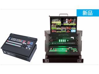 MS-2850(2800升級款)-8~12通道高標演播室