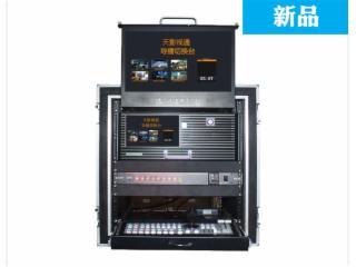 MS-LB1000HD-4-16路高标清移动录播箱载
