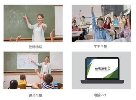 大华第三代教学录播系统为教育加分
