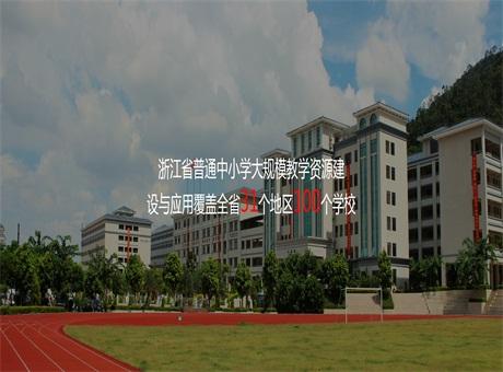 凡龙助推浙江省教育厅信息化建设