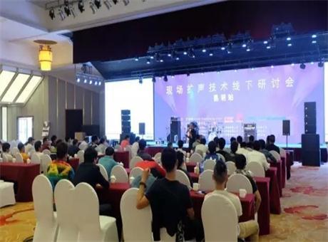 东方佳联使用QSC扩声产品全力支持扩声网现场扩声技术线下研讨会(西南区)