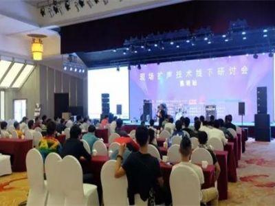 东方佳联QSC扩声产品助力研讨会