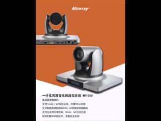 一体化高清音视频通信终端-MR1060图片