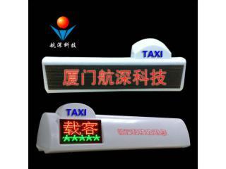 NFHDGPS-LED-II-航深科技 出租车LED广告屏(双面)