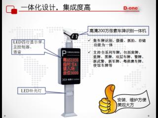 UWELL01-智能車牌識別道閘一體機