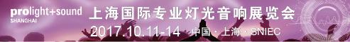 上海音箱灯光,