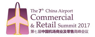 中国机场高峰会,