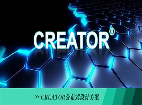 CREATOR快捷分布式设计方案