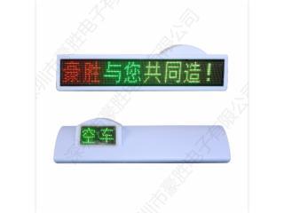 HS-P7.62-Taxi(左凸帶空車狀態)-豪勝電子p7.62雙色左凸帶顯示狀態頂燈屏
