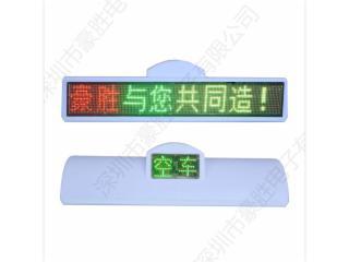 HS-P7.62-Taxi(中凸带状态)-豪胜电子P7.62双色中凸带显示状态顶灯屏