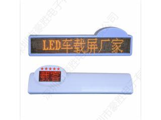 HS-P7.62-Taxi(左凸带五星空车状态)-豪胜电子P7.62单色左凸带五星带显示状态顶灯屏