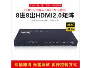 FX-MX09/MX11-FoxunHD科訊HDMI矩陣8進8出18G帶寬HDCP2.2音視頻分離HDR極