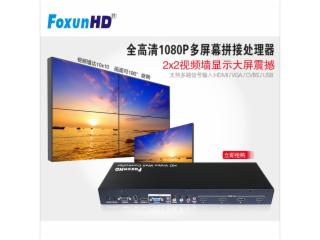 FX-VW02-FoxunHD科訊1080P音視頻分離HDMI多屏拼接器支持100片屏拼接