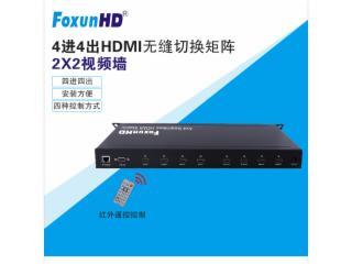 FX-SMX44-FoxunHD科訊HDMI無縫切換矩陣4進4出 視頻墻拼接器 IP控制