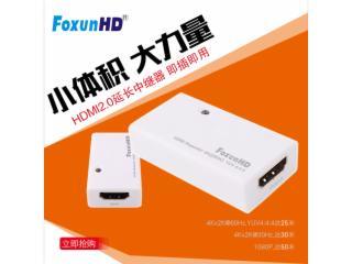 FX-EX29-FoxunHD科讯HDMI信号放大器 HDMI信号加强器 高清传输