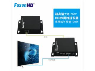 FX-EX22-FoxunHD科訊HDMI延長器單網線100米120米信號放大高清4K網絡傳輸