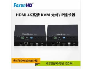 FX-EX37-FoxunHD科讯HDMI网线光纤延长器4K 2K3D1080P视频墙拼接器