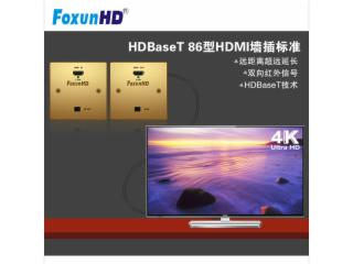 FX-EW33/EW34-FoxunHD科訊86型墻插HDMI延長器HDBaseT技術4K@70米雙向