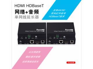 FX-EX43-EX44-FoxunHD科讯hdmi延长器HDBaseT网络音频延长器4k传输器100
