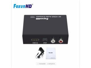 FX-HC01-FoxunHD科讯HDMI音频分离器7.1/5.1声道转模拟2.0光纤5.1声道