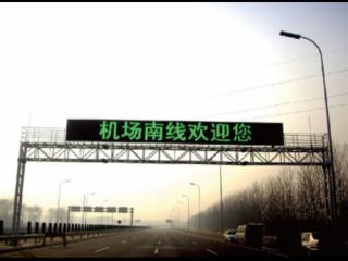 高速公路可变信息板(门架式)-高速公路可变信息板(门架式)