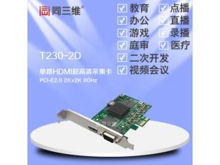 T230-2D-HDMI超高清2K音視頻采集卡
