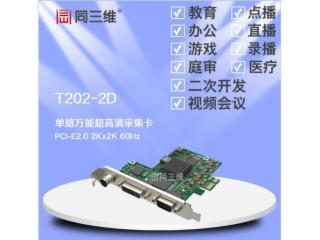 T202-2D-SDI/HDMI/DVI/VGA/分量2K超高清音视频采集卡