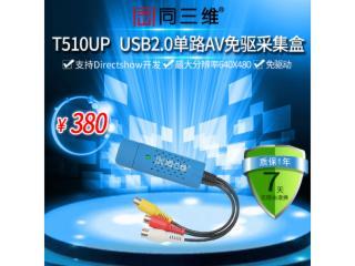 T510D-T510D 免驱 外置USB 视频采集盒