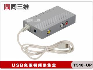 T510 UP-T510 UP免驱模拟音视频采集盒SONY EVI-D70P专用视频采集卡