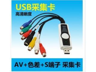 同三维T303-同三维T303 外置音视频采集卡 盒USB 笔记本色差分量 YPBPR会议